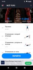 Тренировки для дома 1.0.31