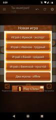 Шашки 1.64.2