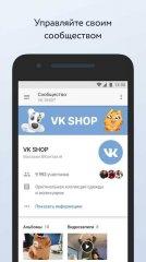 VK Admin 1.3.2