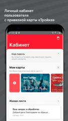 Метро Москвы 3.0.0