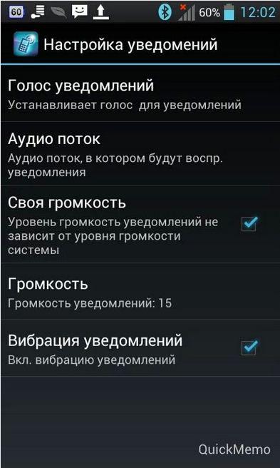 приложение говорящий телефон на андроид скачать бесплатно - фото 6