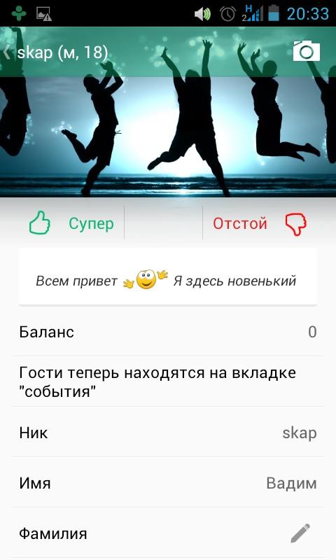 друг вокруг сайт знакомств скачать lang ru