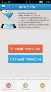 SHAREit 2.7.78_ww