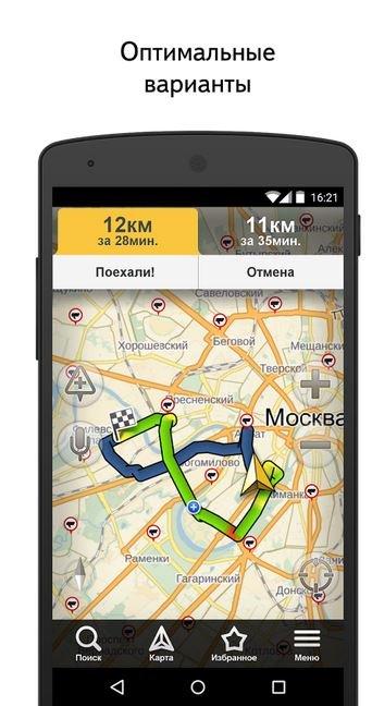 яндекс навигатор 1.62 для андроид