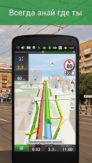 Навител Карты Украины Для Андроид