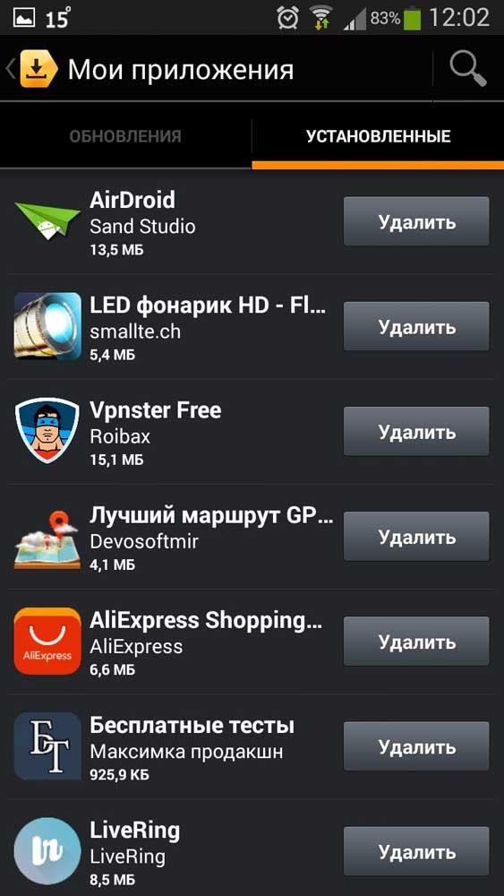 программа навигатор для андроид скачать бесплатно