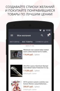 AliExpress Shopping App 5.1.7