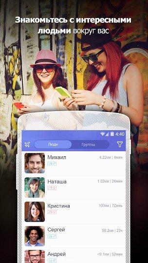 link знакомства для андроид