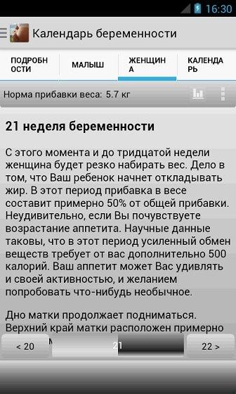 Календарь беременности программа русском на
