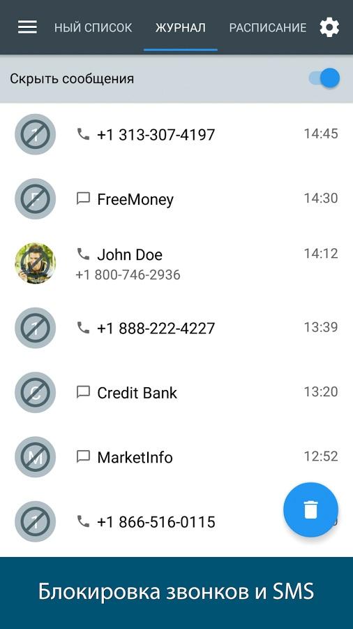Скачать бесплатно программу черный список на андроид